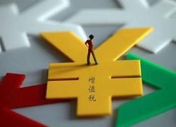 跨境电商卖家又迎好消息:进口增值税又降了3%