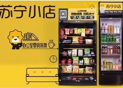 苏宁小店APP一周内将全国上线生鲜预售功能