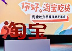 """阿里巴巴推出新品牌""""淘宝吃货"""",欲撬动吃货市场!"""