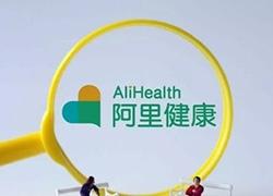 """阿里健康推出""""最严""""新标,保障消费者舌尖上的安全"""
