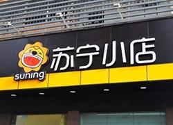 电商巨头们纷纷瞄准菜市:苏宁菜场4月下旬上线!