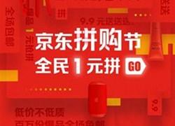 新入驻京东拼购店铺装修考核规范,不符则扣分