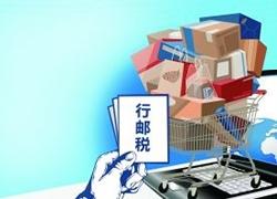 """""""海淘族""""再迎减税利好:明日起行邮税税率下调"""