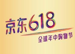 京东拼购618发货规则:大件类需20日内发货