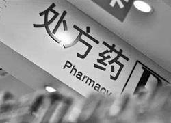 阿里健康处罚违规商家,无处方购买处方药漏洞在哪里?
