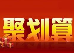 """阿里继""""双11""""后再造节:推出""""55吾折天""""大促活动"""