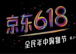 售后服务升级,京东公布618活动管理规则