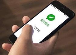俄罗斯电商引入微信支付:可实现多种在线服务