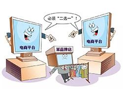 """中国家电协会坚决反对,电商""""二选一""""现象何时清除?"""