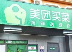 美团买菜继续加码生鲜市场,武汉成为第三个试点城市
