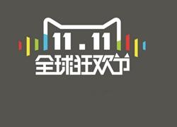 阿里巴巴宣布2019天猫双11狂欢夜正式启动
