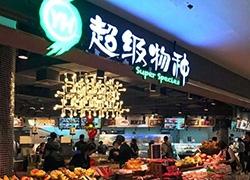 永辉超级物种上海首家门店关闭,开店时间不到两年