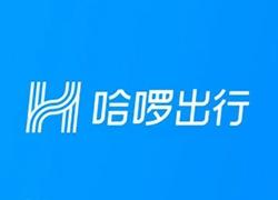 共享单车进入涨价潮:哈啰单车广州涨价