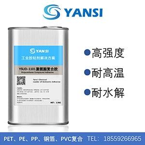 聚氨酯复合用胶 YSUD-1101耐高温耐水解 PVC、尼龙胶粘剂