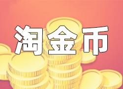淘金币如何才能高效引流,有什么技巧?