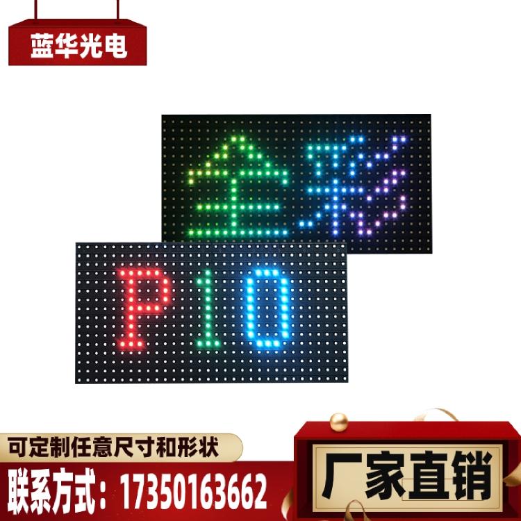 P10全彩led顯示屏