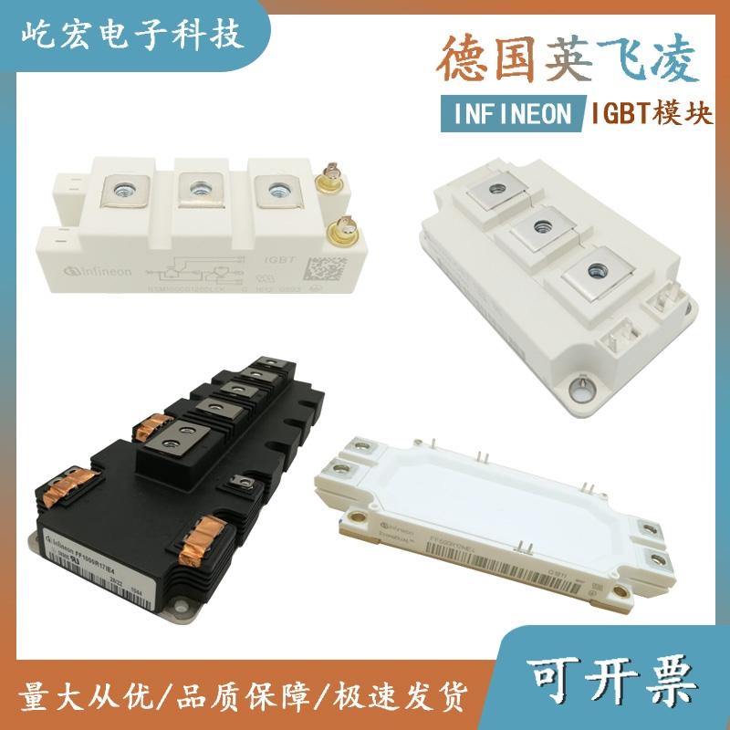 IGBT模塊,二極管模塊,可控硅模塊,整流橋模塊,熔斷器,晶閘管