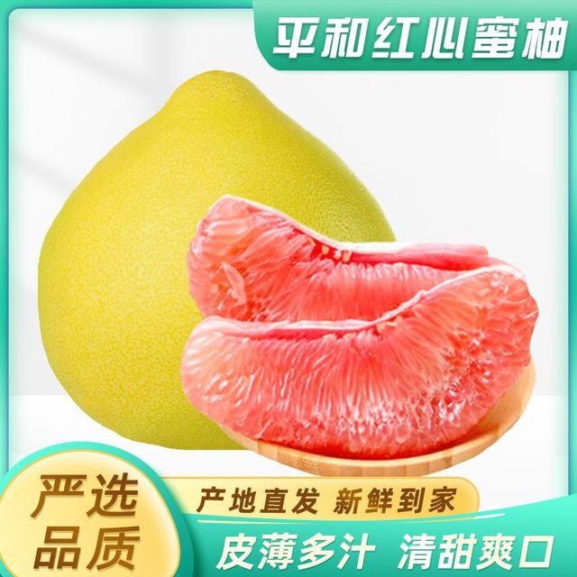 红心柚子蜜柚福建平和新鲜水果红肉柚10斤包邮整箱现摘