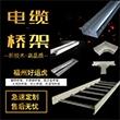 不銹鋼電纜橋架