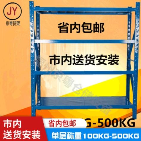 金屬置物架、輕型中型重型倉儲貨架
