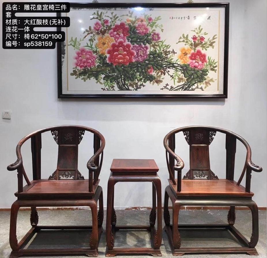 红木家具大红酸枝连花一体独板皇宫椅三件套交趾黄檀红木圈椅