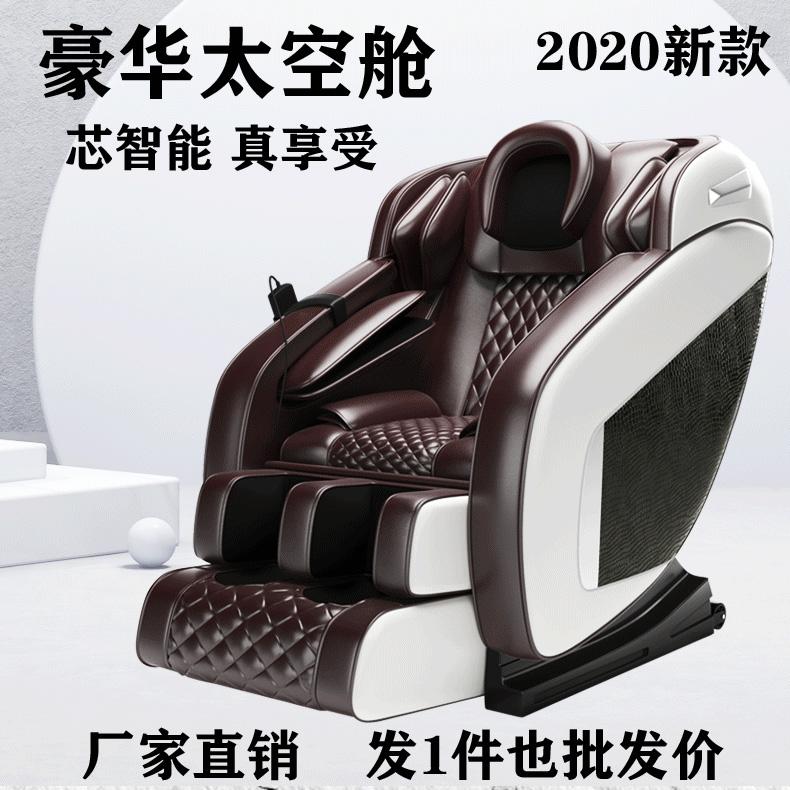 新款3D按摩椅家用全身多功能豪華太空艙全自動智能電動老人沙發
