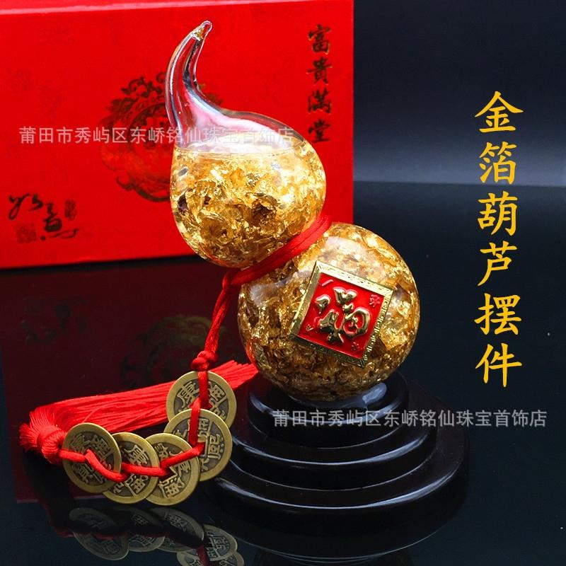 金箔水晶葫芦福袋元宝摆件招财进宝创意风水球摆件寺宗庙节日礼品