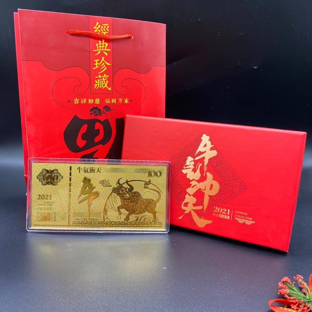 牛年金鈔禮盒