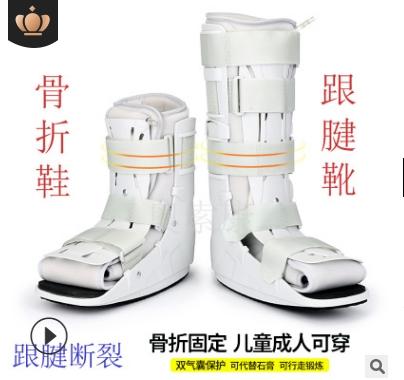 足托;助行靴;胸腰椎矫形器;颈托;护踝;护膝;护腰;护肘;髋关节支具等
