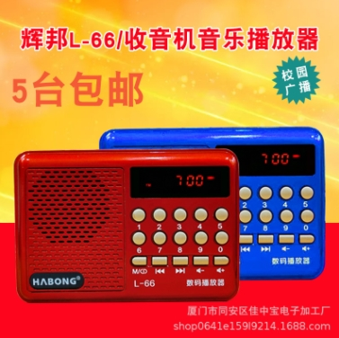 辉邦L-66收音机插卡音箱老人唱戏机多功能数码音乐播放器校园广播