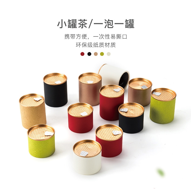 工厂定制茶叶罐茶叶罐礼盒普洱茶礼盒小茶罐包装送礼散茶叶纸罐圆筒