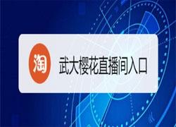把握稀缺:淘宝连续直播10天,终见武汉大学樱花