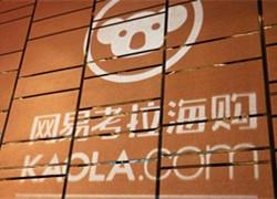 直播正当潮,韩国新罗爱宝客免税店在网易考拉试水直播