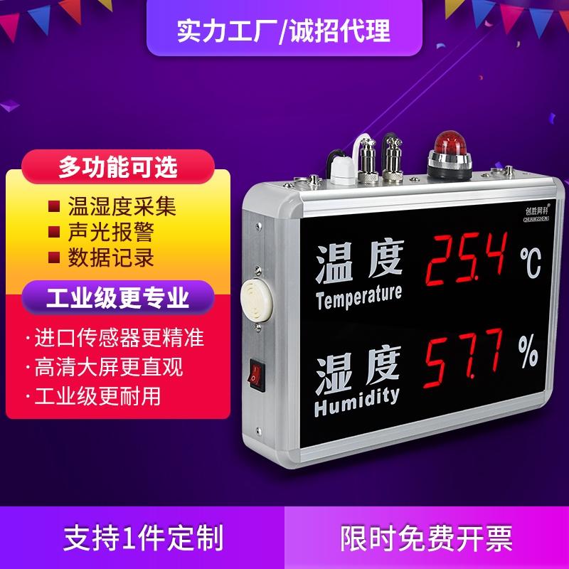創勝網科工業溫濕度計大字體高精準聲光報警溫濕度顯示屏數據記錄
