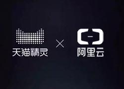 阿里云IoT和天猫精灵正式资源整合,共同开拓AIoT行业