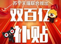 """苏宁天猫联手推出""""双百亿补贴"""":为家电3C市场注入强心针"""