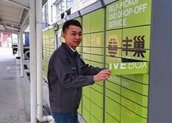 丰巢快递柜超时收费引争议,你仍会选择快递柜吗