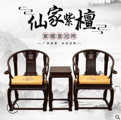 辦公家具、中式太師椅