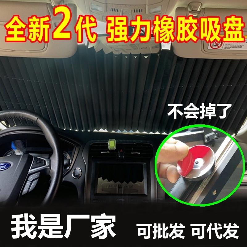 汽車遮陽擋遮陽板前擋伸縮遮陽簾車用車載汽車防曬隔熱遮陽防曬簾