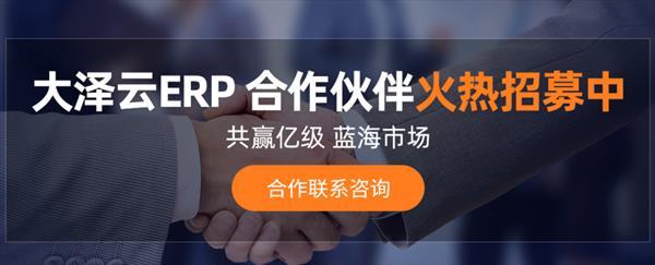 大泽云ERP招商代理加盟阿里巴巴ERP工具1688经营一体化服务