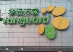 2019年中国超市百强榜单:华润万家第一,大润发第二