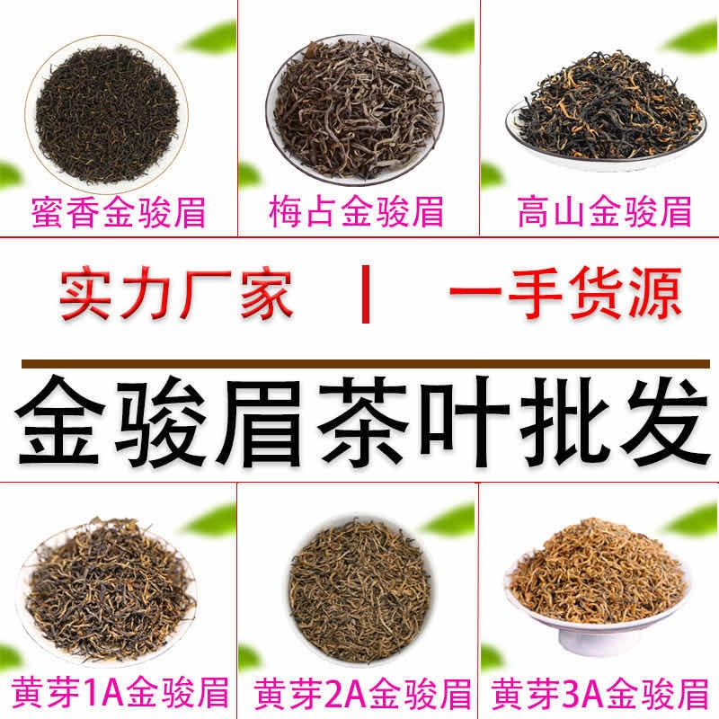 (一手货源)金骏眉茶叶散装武夷山红茶批发多种黄芽灰芽厂家直销