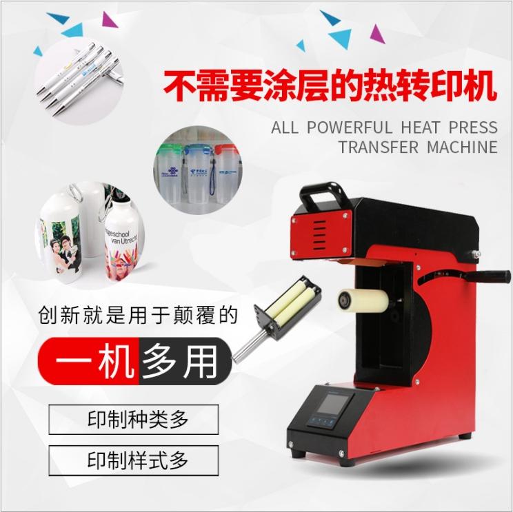 热转印滚压机 塑料杯印图印logo印笔机保温杯烫画机 无涂层烤杯机
