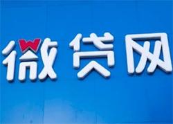 微贷网被立案侦查,5月已宣布将退出网贷行业