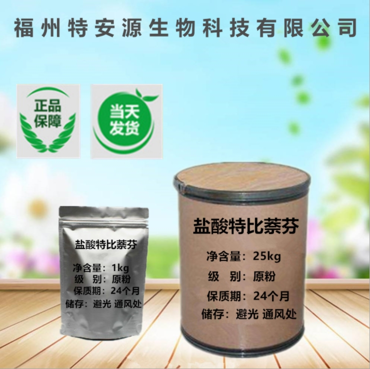 現貨供應 科研試劑鹽酸特比萘芬 含量99% 100g/袋 當天發貨