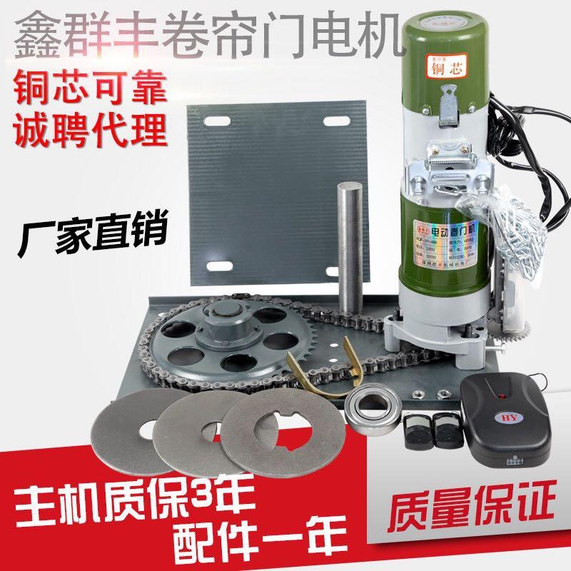 【厂家直销】电动卷闸门车库门铜芯600KG电机全套防雷低躁音