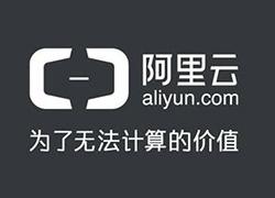 阿里云推出新计划,推动软件产业向云原生阶段升级