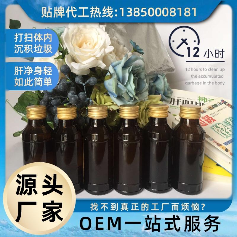 酵素饮品五脏排毒清肠毒 肝胆排毒素原液 排宿便酵素原料ODM贴牌