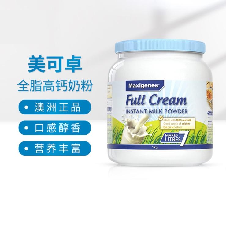 【保稅倉】澳洲美可卓進口藍胖子全脂高鈣牛奶粉1kg