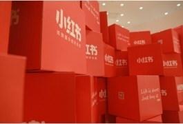 小红书发布最新第三方商家赔付规则